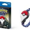 ポケモンGO!PokémonGOPlusが9月16日に発売決定!
