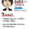 【衆院選2021】岩手県の立候補者をご紹介 〜岩手1区〜