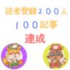 読者登録200人&100記事達成!誠にありがとうでござるの巻