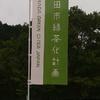 島田市がお茶になる?島田市緑茶化計画
