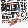 「もう一つの鎖国 日本は世界で孤立する」カレル・ヴァン・ウォルフレン著