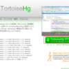 Windows+TortoiseHgで始めるMercurial(設定編)