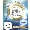 「ぬらすだけ!簡単炭酸パックマスク」を使ってみたよ!!発砲感よりも効果に期待!!