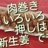 久しぶりに肉巻きいろいろやって食べ比べ。一押しは新生姜、でも・・・