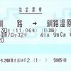 釧路町ふるさと納税