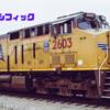 【将来高配当株へ】米国鉄道株ユニオン・パシフィック