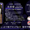【金曜日の有名銘柄】光栄菊 白月 純米無濾過生原酒【FUKA🍶YO-I】