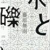 【文学賞】第34回三島由紀夫賞・山本周五郎賞、候補作が発表になりました!選考会は5月14日の予定