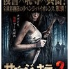 映画感想:「サベージ・キラー2」(35点/サスペンス)