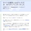 はてなブログでAdSenseの承認がされずに困っている方へ【サイトの停止または利用不可】