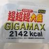 日本一周してる旅人がペヤング超超超大盛GIGAMAXを食べてみた