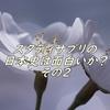 スタディサプリ伊藤賀一先生の日本史はどこが面白いのか?その2