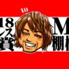 2018年 東京スポーツ・プロレス大賞MVPは棚橋弘至!プロレス大賞のシステム、問題点について書きました。