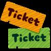 大手チケット販売サイトの手数料とかについて僕が考えていること