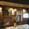 中華飯店 秀円 (ヒデマル)/ 札幌市中央区北1条西25丁目