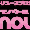 高額な買取専門店MONOURU(モノウール)を徹底解析!モノを売る際にMONOURU(モノウール)が選ばれる理由