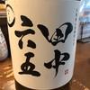 福岡県 田中六十五 純米酒 山田錦 生