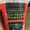 ファミリーマートの「リッチフラッペストロベリー」を食べてみた[ファミマ]