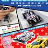 「親子で楽しむミニ四駆展」ワークショップ&大会開催のお知らせ