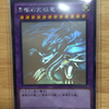 【遊戯王OCG】やっぱりかっこいい!青眼の究極龍ホログラフィックレア!