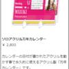 3月FC通販のグッズが公開に!!