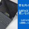 【大学生】Surface Go 2週間みっちり使用レビュー