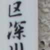 【江東区】深川千石町