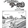 「ご存じ! コバちゃんラーメン」第三十四話