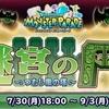 【イベント情報】迷宮の門と探検SP