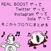 独自のJ-POPランキングを、REAL BOOST から、Twitterへ、Instagramへ、Solaへと置いていく手順を公開