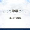 黒き最後の神 第6〜8節 【Lostbelt No.4 創世滅亡輪廻 ユガ・クシェートラ】