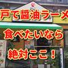 神戸で醤油ラーメン食べたいなら絶対行くべき!絶品!神戸ラーメン!