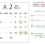 2・3月の営業カレンダー