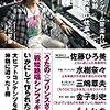 【読書感想】アニソン・ゲーム音楽作り20年の軌跡〜上松範康の仕事術〜 ☆☆☆