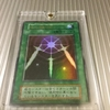 遊戯王カード Vol.2 光の護封剣