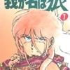バイクマンガ☆15