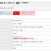 IPO 9283日本再生可能エネルギーインフラ投資法人 3964オークネット 当落発表