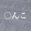 「○んこ」という言葉は五十音すべて存在する説
