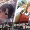 「心清らかに...神聖新春ガシャ」百合子と美也が登場~!(無料10連)(マスターレッスンも。)