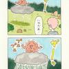 「チャー子と梅雨」
