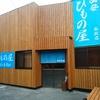 真岡市に新規オープン!<ひもの屋 Cafe&Bar>~新装工事しました