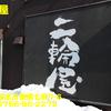 富山県(76)~二輪屋~