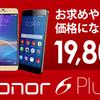 楽天市場のHUAWEIストアでhonor 6 Plusが1万円安くなった