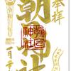 朝日神社の御朱印(東京・港区)〜六本木繁華街に千年以上?生き続ける神社