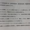 情報処理安全確保支援士(SC)平成30年度 春期 午前Ⅱ 解答速報