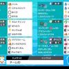 剣盾シングルs15 供養記事 【最終477位】