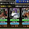 level.1074【黒い霧】第147回闘技場ランキングバトル最終日