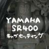 【建築士 × SR】 CR キャブレター セッティング やってみた!
