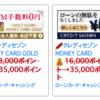 クレディセゾン・カードローン MONEY CARDの実践記
