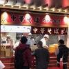 ラーメン好きは知っている。中華そばカドヤ食堂。阪神百貨店 スナックパークでいただきます!